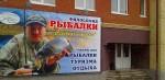 рыболовный интернет магазин серебряный ручей уфа